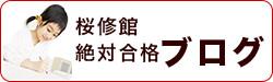桜修館絶対合格ブログ