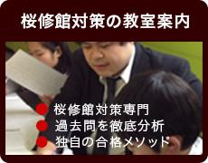 桜修館対策の教室案内