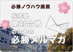 桜修館 絶対合格のための必勝メルマガ