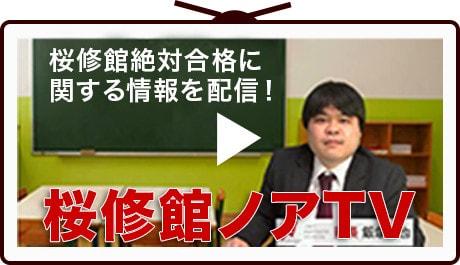 桜修館TV 桜修館合格に関する情報を配信!