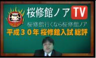 桜修館30年総評