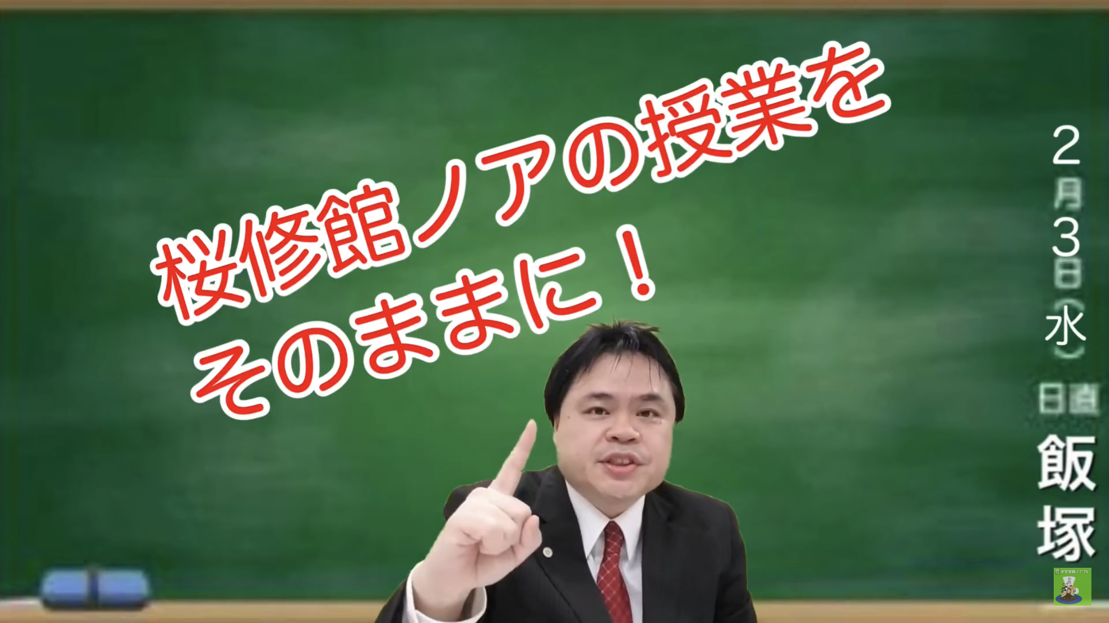 【作文編】桜修館ノア通信教室案内