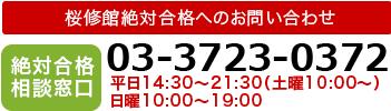 03-3723-0372