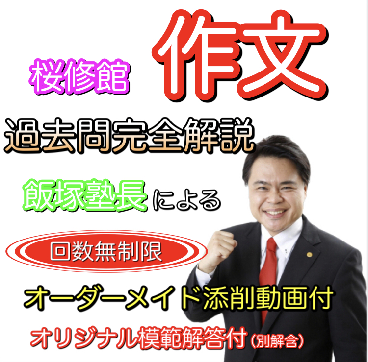 桜修館作文講座