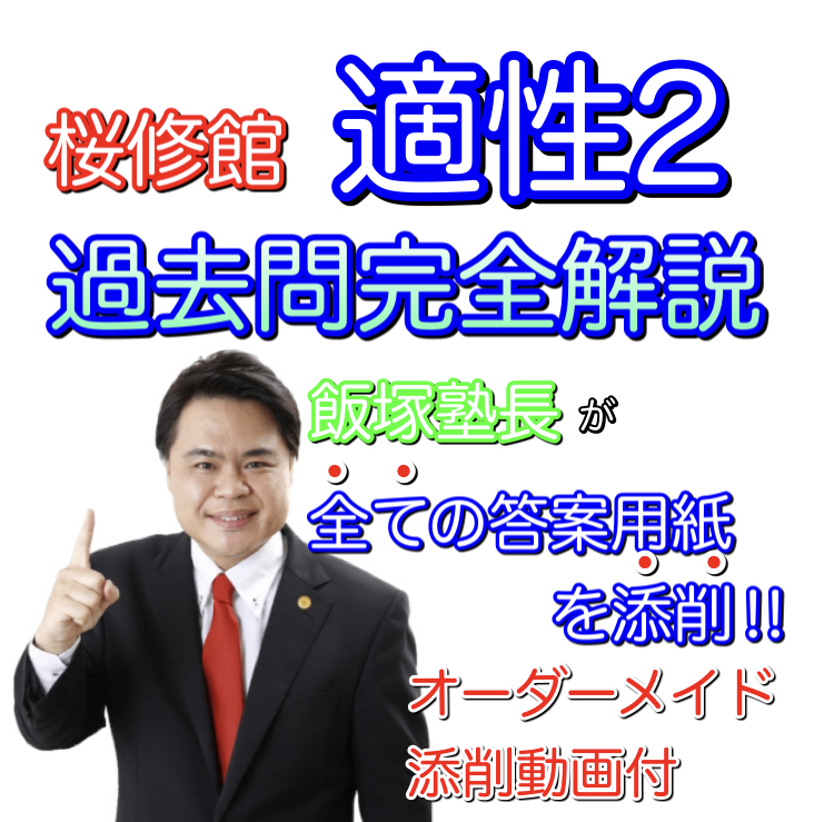 桜修館適性2講座